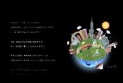 未来惑星 | 大和ハウス工業
