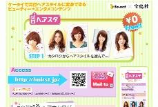 So-net×宝島社 「ヘアスタ」