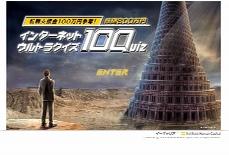 【インターネットウルトラクイズ】100クイズ|インターネットに強い転職サイト