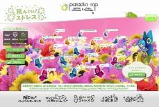 paradise trip