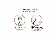 TFC RECRUIT 2009 | 東北新社 2009年度新卒採用サイト