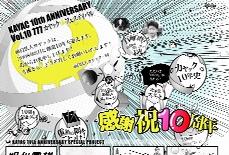 KAYAC10年史 - KAYAC 10th Anniversary vol.10 777カヤック★フェスティバル