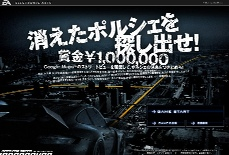Need for Speed Undercover「Need for Speed Undercover 消えたポルシェを探し出せ!」