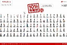 101人の年賀状|郵便年賀.jp|年賀状は、贈り物だと思う。