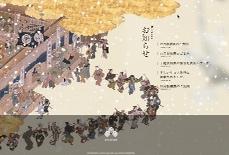 創業450年 京友禅の老舗 千總