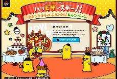 ハッピザースデー ロウソクふぅ~っ!ふぅ~っ!キャンペーン