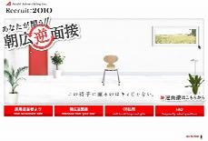 朝日広告社 Recruit:2010 朝広逆面接