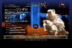 騎馬スペクタクル「ジンガロ」公式サイト