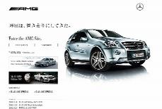 メルセデス・ベンツ  AMG
