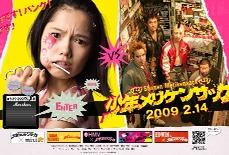 映画「少年メリケンサック」公式サイト