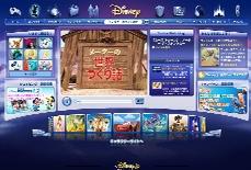 Disney.jp  |  ディズニー・オフィシャル・ホームページ