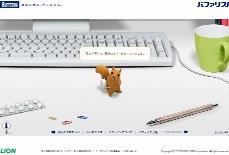 バファリンスペシャルサイト「バファリス」
