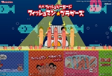 丸大フィッシュマン★ブラザーズ