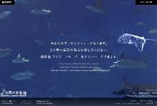 2分間の水族館