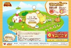 子どもの食育に役立つおもしろゲーム【キミだけのミニミニチキラー島】