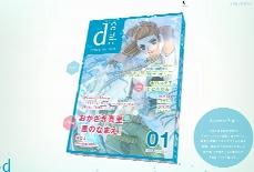 資生堂 d-comic