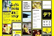 NAGOYA DESIGN WEEK2009 ナゴヤデザインウィーク2009