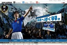 adidas Japan : adidas×サッカー日本代表