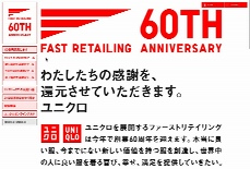 FAST RETAILING 60TH ANNIVERSARY