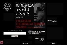 LUPIN STEAL JAPAN PROJECT(ルパン スティール ジャパン)
