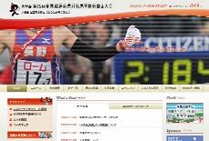 天皇盃 第15回全国都道府県対抗男子駅伝競走大会