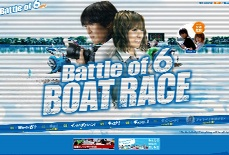 Battle of 6 BOATRACE