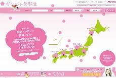 DOCOMO×西野カナ 受験生応援サイト