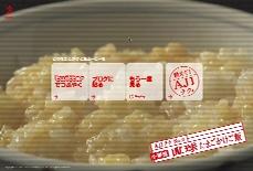 The たまごかけご飯