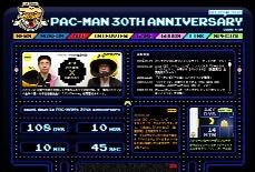 パックマン ウェブ PAC-MAN WEB