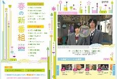 2010年 NHK 春の新番組