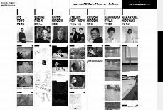「建築はどこにあるの?7つのインスタレーション」展