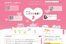 大阪薫英女子短期大学