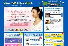 NHKデジタル放送キャンペーン