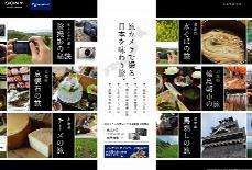 旅カメラで撮る、日本を味わう旅。
