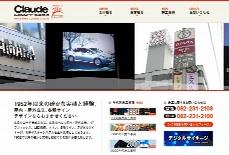 広島クロード株式会社