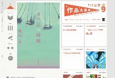 東京イラストレーターズソサエティ (TIS)