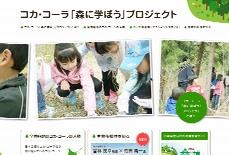 コカ・コーラ「森に学ぼう」プロジェクト