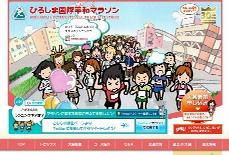 第30回 ひろしま国際平和マラソン