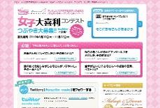 女子大喜利コンテスト