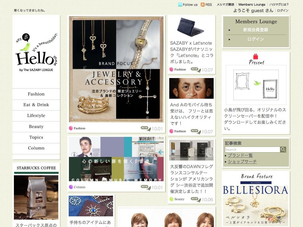 Hello magazine(ハロマグ)