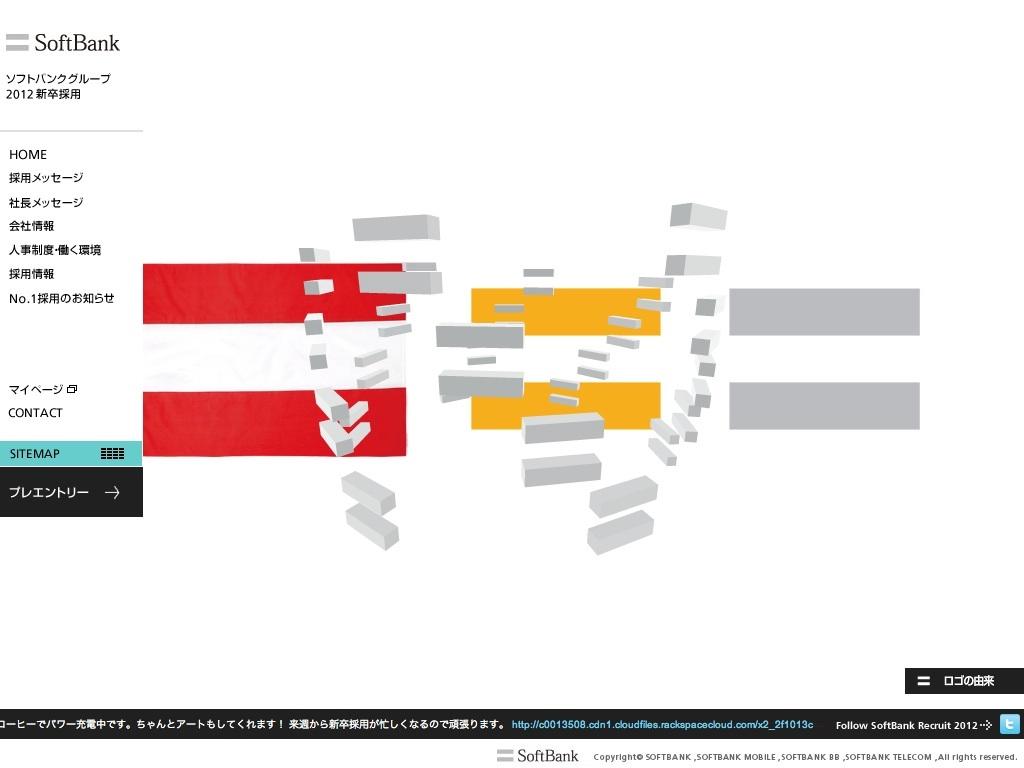 ソフトバンクグループ2012新卒採用