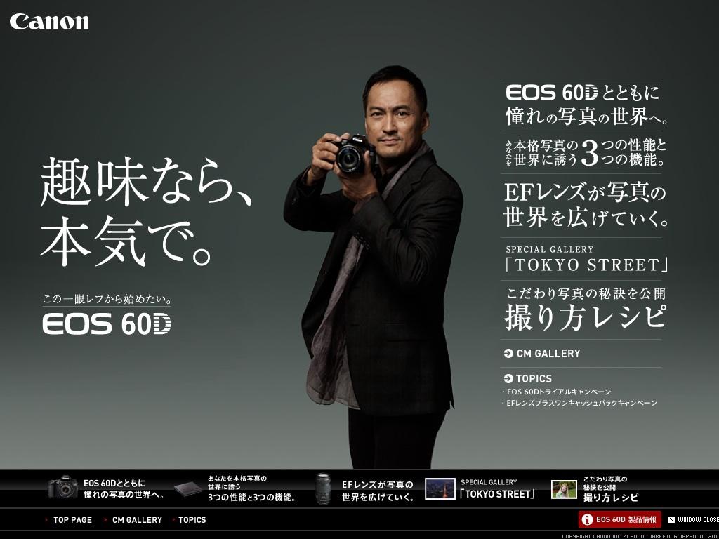 キヤノン:EOS 60D