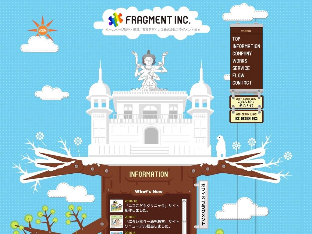 株式会社フラグメン