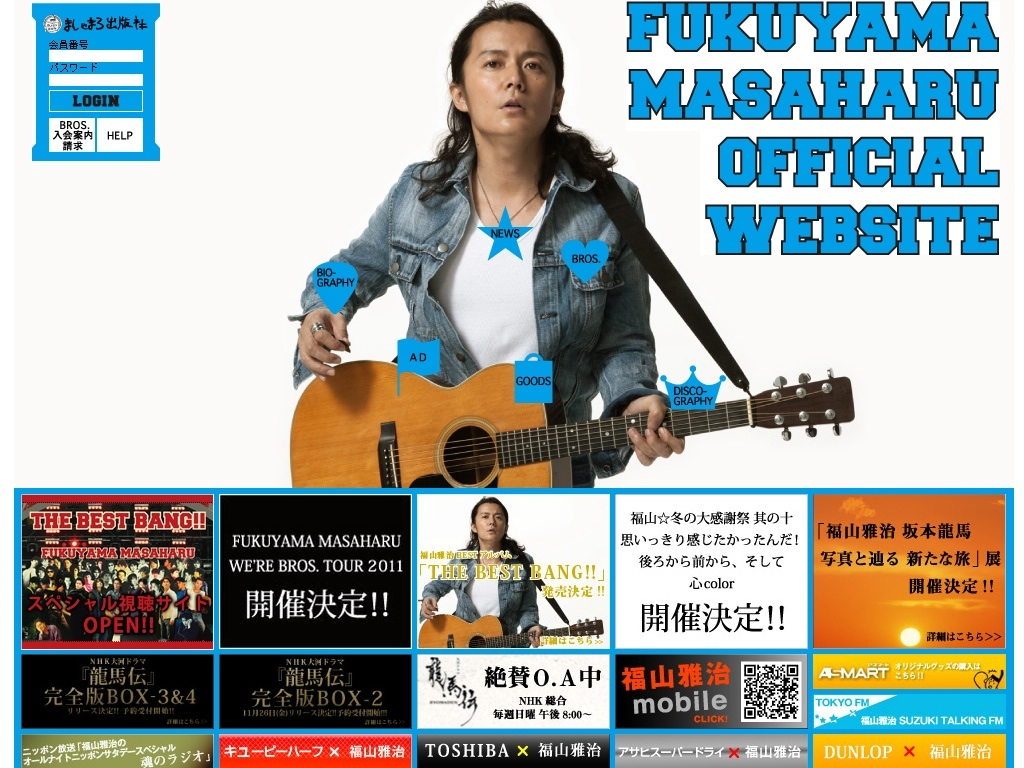 福山雅治公式サイト