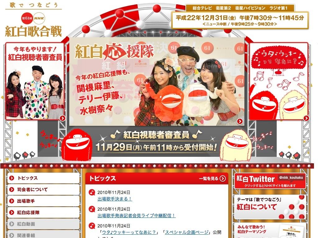 第61回 NHK紅白歌合戦