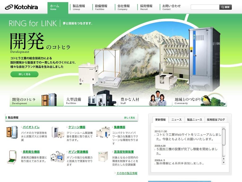 コトヒラ工業株式会社
