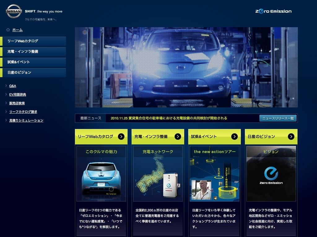 電気自動車(EV)総合情報サイト