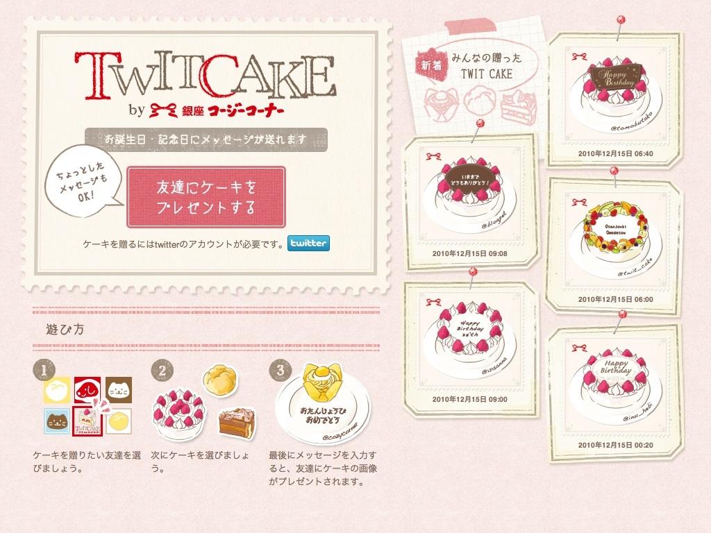 TWIT CAKE(ツイートケイク)