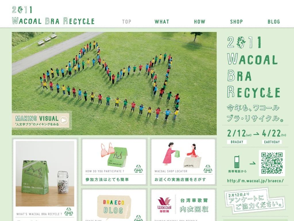 ブラ・リサイクルキャンペーン2011