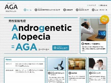 AGA(エージーエー)対策プロジェクト